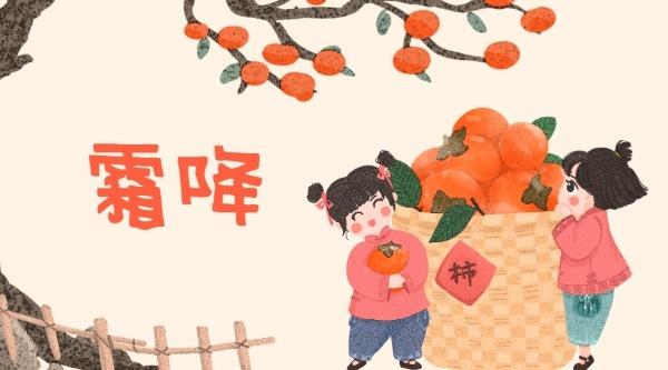 霜降食红柿