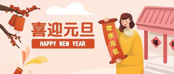 手绘元旦节新年插画