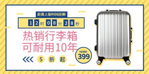 行李箱促销活动黄色商业
