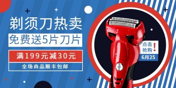 剃须刀促销活动