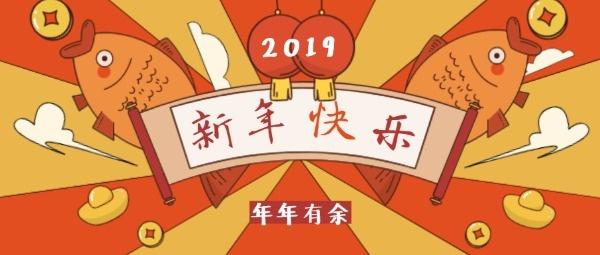 新年快乐年年有余2019