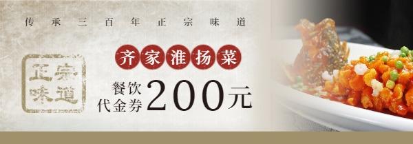 三百年正宗美食淮扬菜