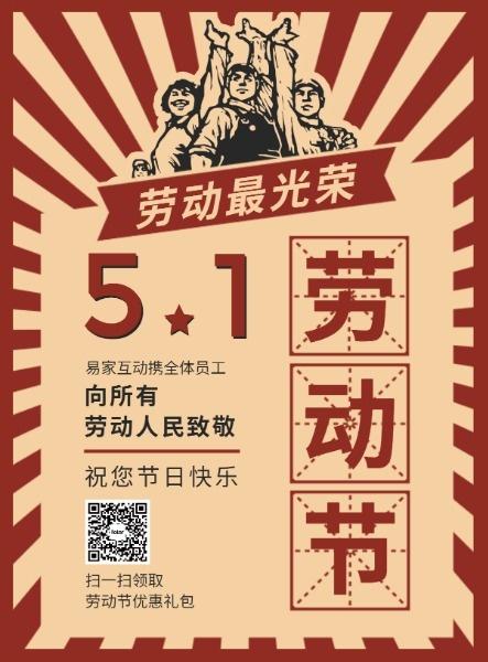 5.1勞動節勞動模范