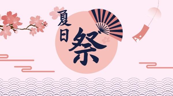 夏日祭节日日本