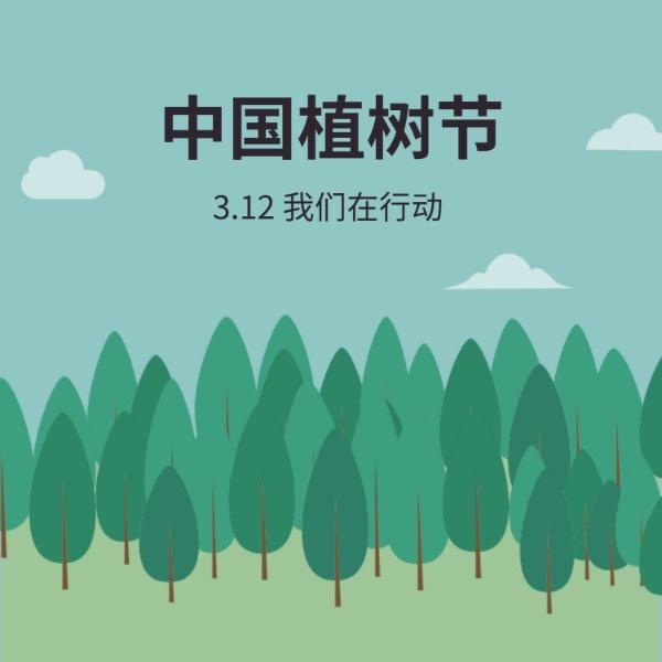 森林保护植树节