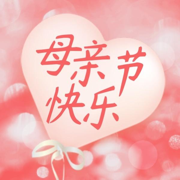 粉色温馨母亲节祝福公众号封面小图模板