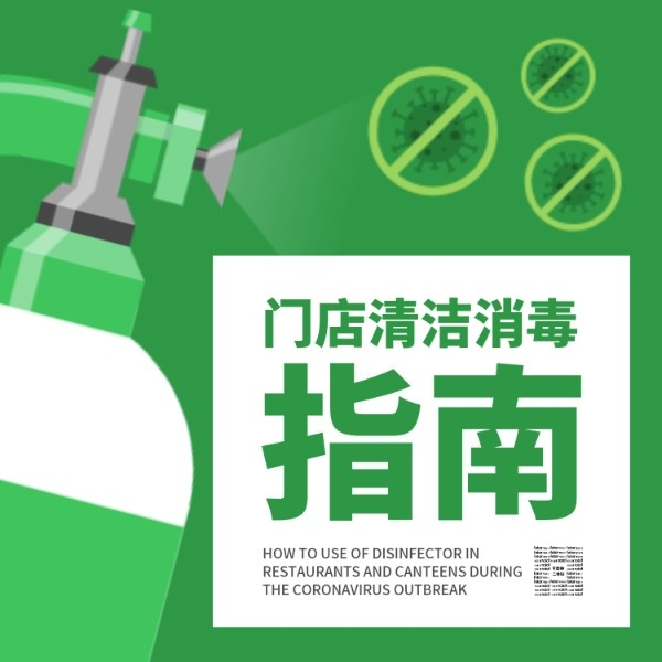 疫情抗疫消毒杀毒安全警示提示口罩宣传绿色