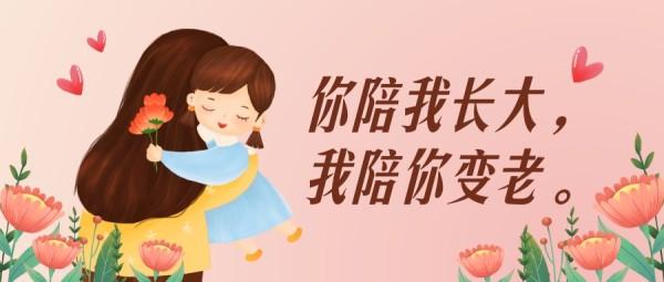 母亲节拥抱母亲温馨手绘插画公众号封面大图模板