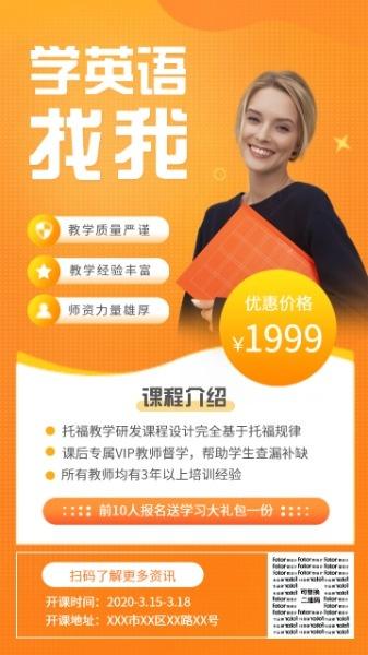 学习英语英文培训班老师课程