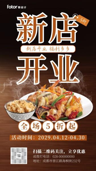 棕色中式图文中餐美食餐饮饭店开业促销宣传推广手机海报模板
