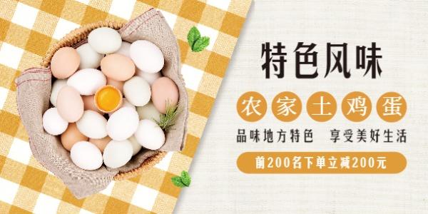 農家土雞蛋