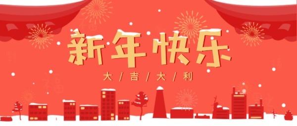 新年快乐屋顶红彤彤