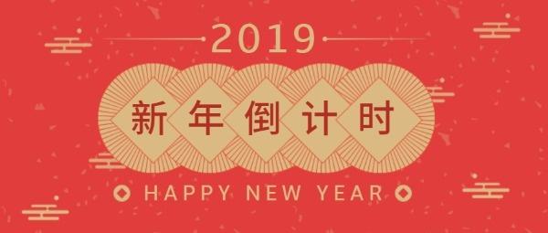 元旦节新年倒计时