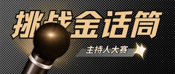 主持人选拔赛黑金质感公众号封面大图模板