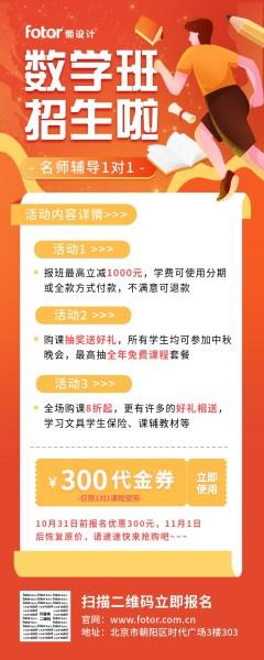 橙色手绘风格教育培训课程促销长图海报模板