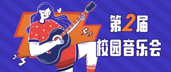 紫色橙色插画卡通校园音乐节潮流公众号封面大图模板