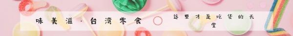 粉色小清新味美滋台湾零食