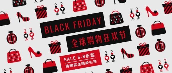 黑五全球購物狂歡節