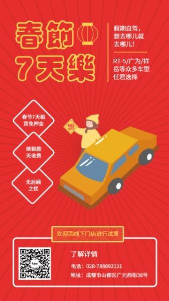 春节假期租车