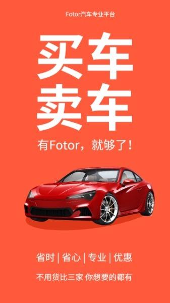 專業汽車買賣平臺