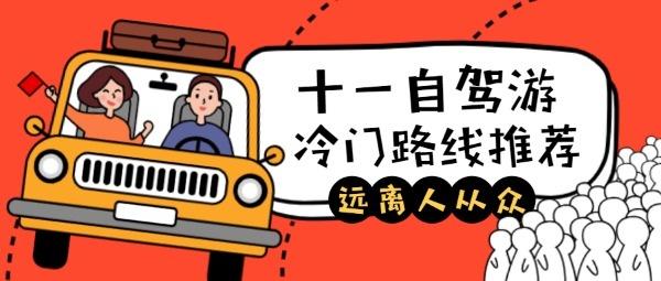 国庆十一自驾游路线推荐