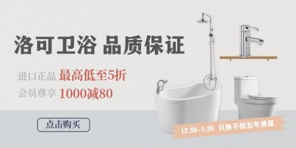 卫浴促销优惠淘宝banner模板