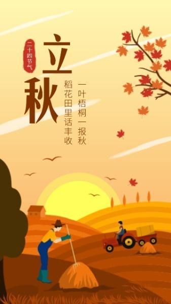 农历节日立秋