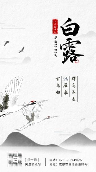 中国风水墨插画白露节气