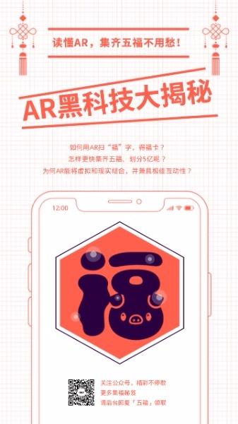 春节集五福活动
