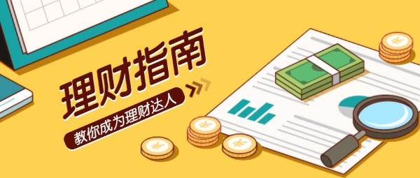 个人理财指南黄色卡通