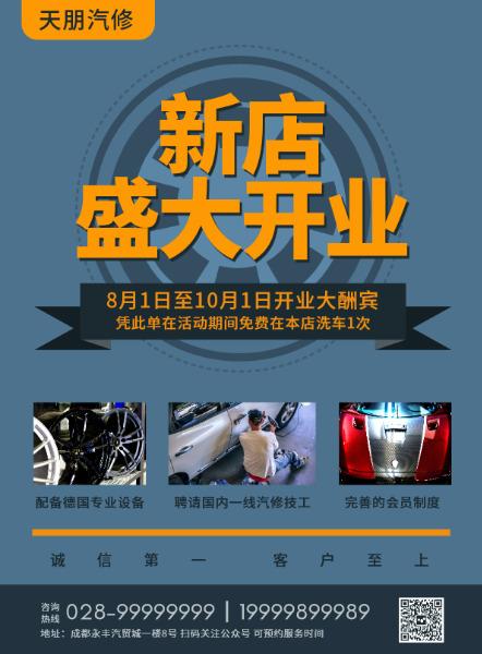 汽车修理4S店新店开业