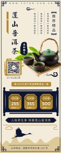 普洱茶中国茶