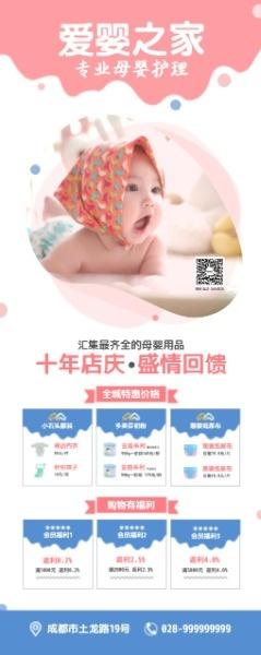 店慶母嬰產品母嬰館母嬰店