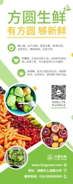 生鲜水果蔬菜促销