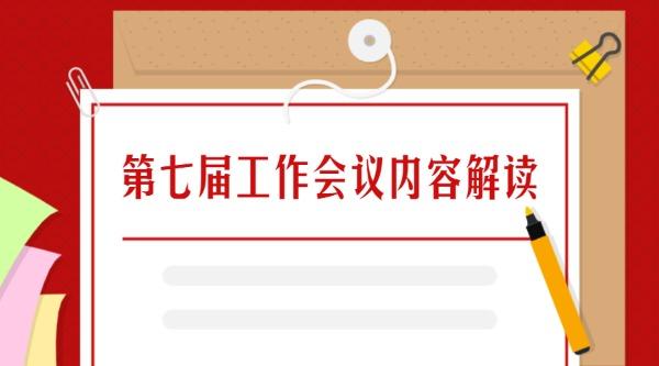 政府报告工作会议红头文件