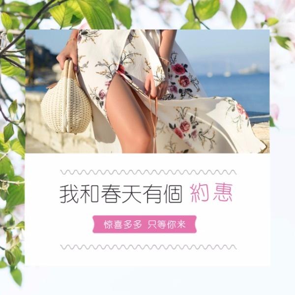 白色时尚简约春季优惠活动