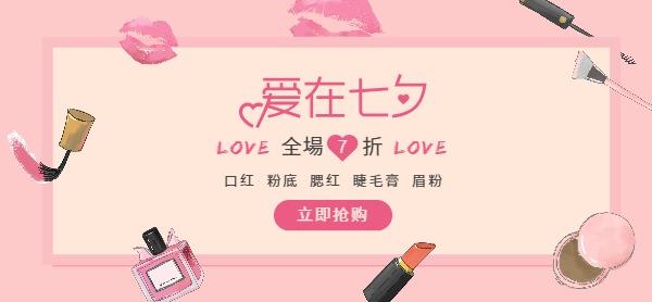 爱在七夕美妆化妆品打折促销活动