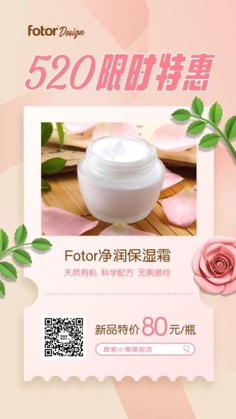 520情人节特惠促销活动单品推荐粉色渐变手机海报模板