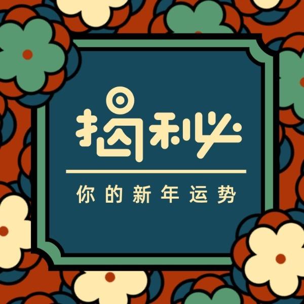 复古中国风新年运势手绘插画