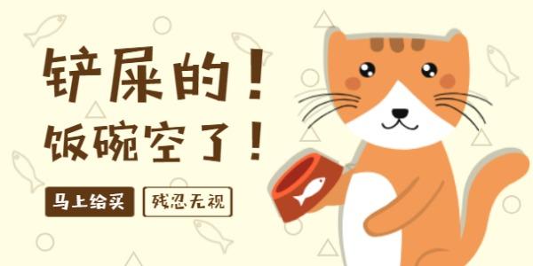 猫咪宠物猫粮促销