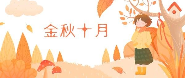 手绘插画金秋十月风景