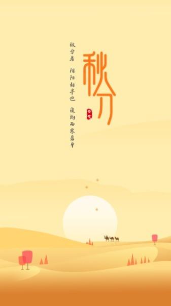 黄色大漠传统二十四节气秋分