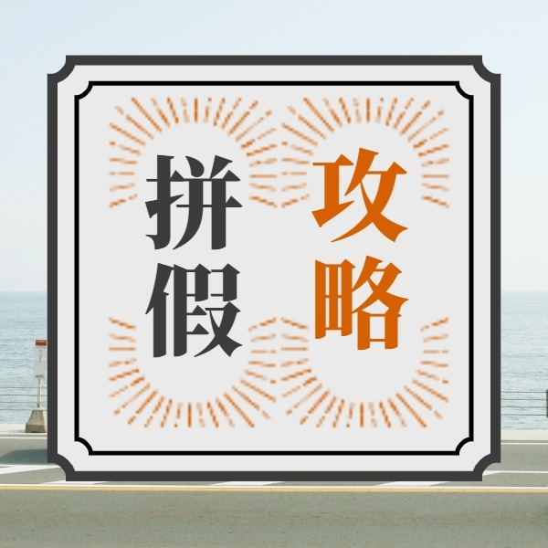 国庆节拼假最强攻略指南