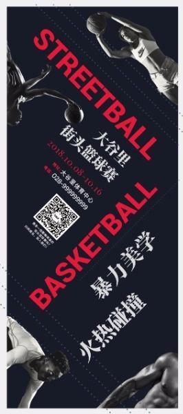 街头篮球比赛