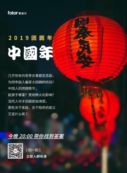红灯笼中国年
