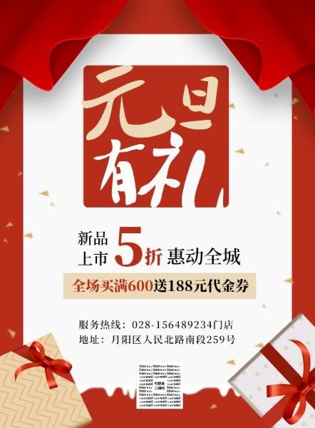 红色喜庆家居用品元旦节促销