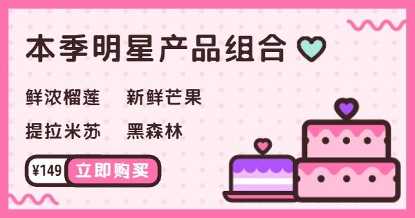 蛋糕店宣传推广活动