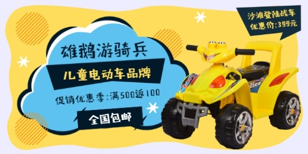 儿童电动车品牌
