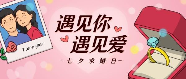 卡通插画七夕求婚日