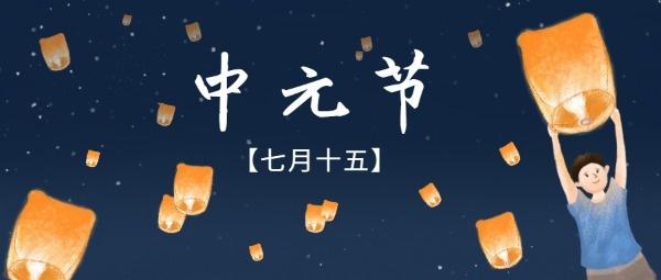 中元节祝福缅怀
